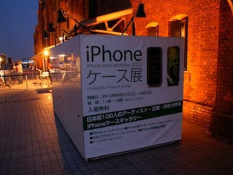 iPhone-Hüllenausstellung in Yokohama, Japan