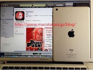 iPad mini: Weiterer Video-Clip zeigt neues Mock-up