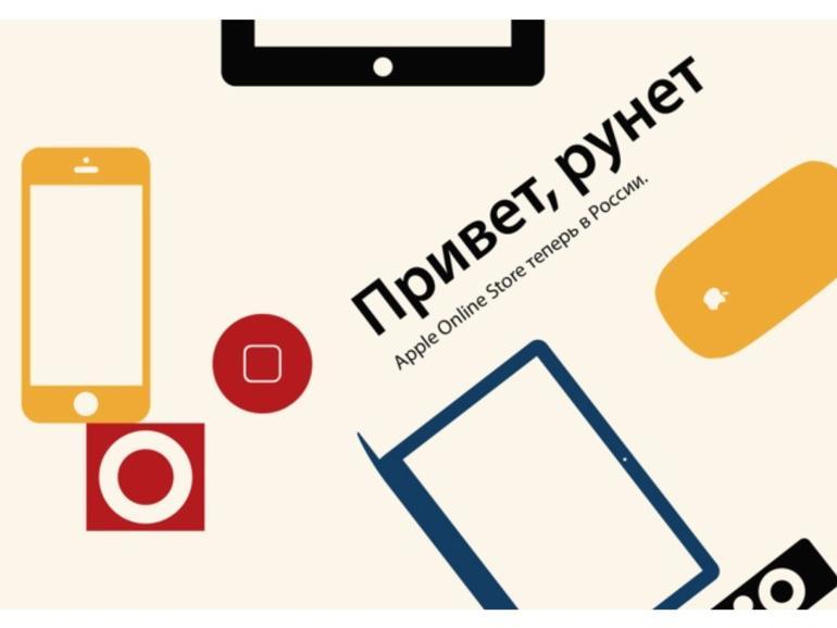 Apple eröffnet Online Store in Russland