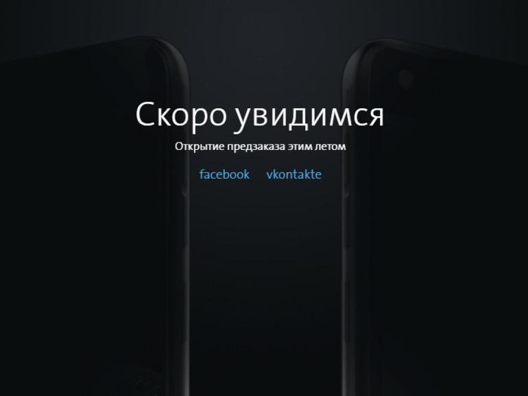 Das Yotaphone 3 wurde angekündigt