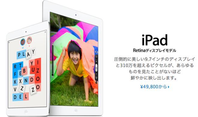 Apple erhöht iPad- und iPod-Preise in Japan