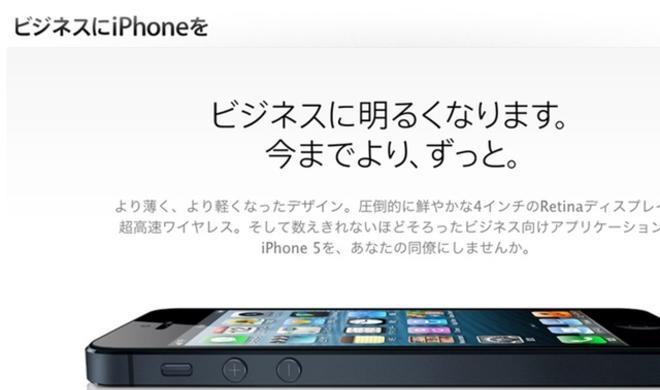 Japan ist Apple-Land