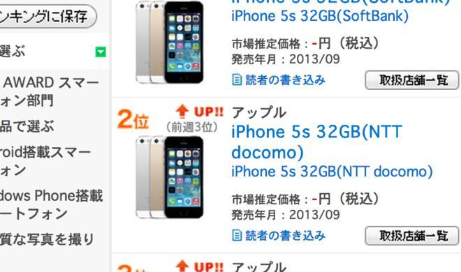 iPhone belegt Plätze 1 bis 9 in Japans Mobiltelefon-Charts