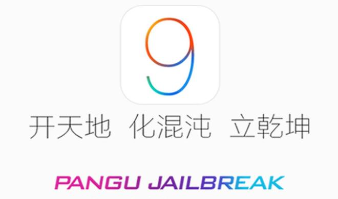 Jailbreak  für Apple TV 4 in Arbeit - iOS 9.1 geknackt