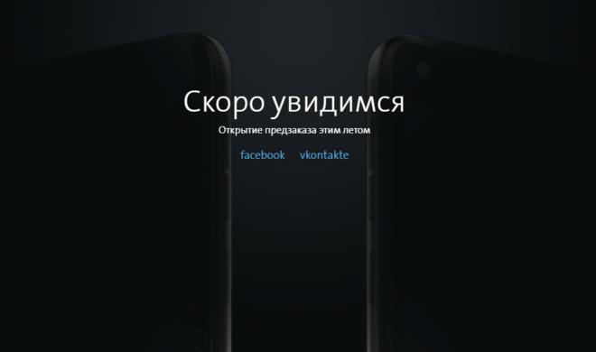 Yotaphone 3: Das Telefon mit 2 Displays kommt wohl doch noch