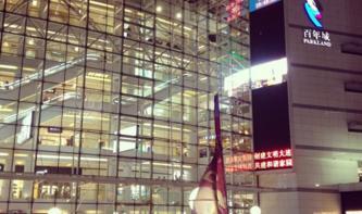 Größter Apple Store der Welt eröffnet am 24. Oktober